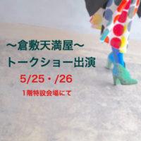 倉敷にて「初のトークショー出演」