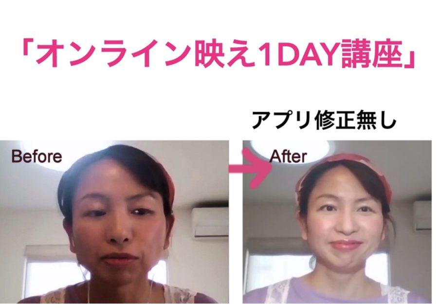 ZOOMでキレイに映える顔ってどんな顔?「オンライン映え1DAY講座」