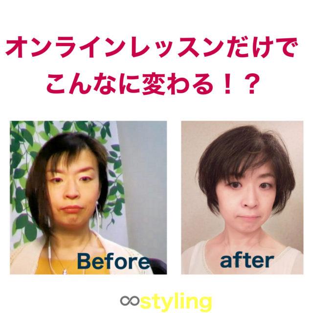 髪型を変えるだけでこんなに変化する!